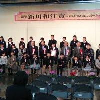 第12回新川和江賞~未来をひらく詩のコンクール~表彰式